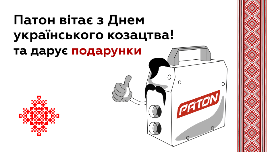 PATON CONGRATULATES THE DAY OF THE UKRAINIAN COSSACKS AND GIVES GIFTS!