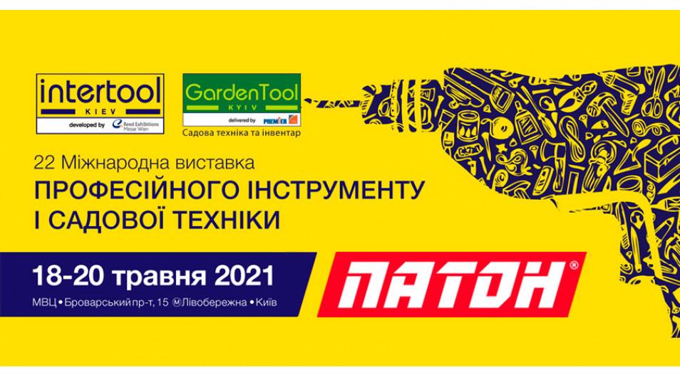 Зустрічайте Paton на INTERTOOL KIEV 2021!