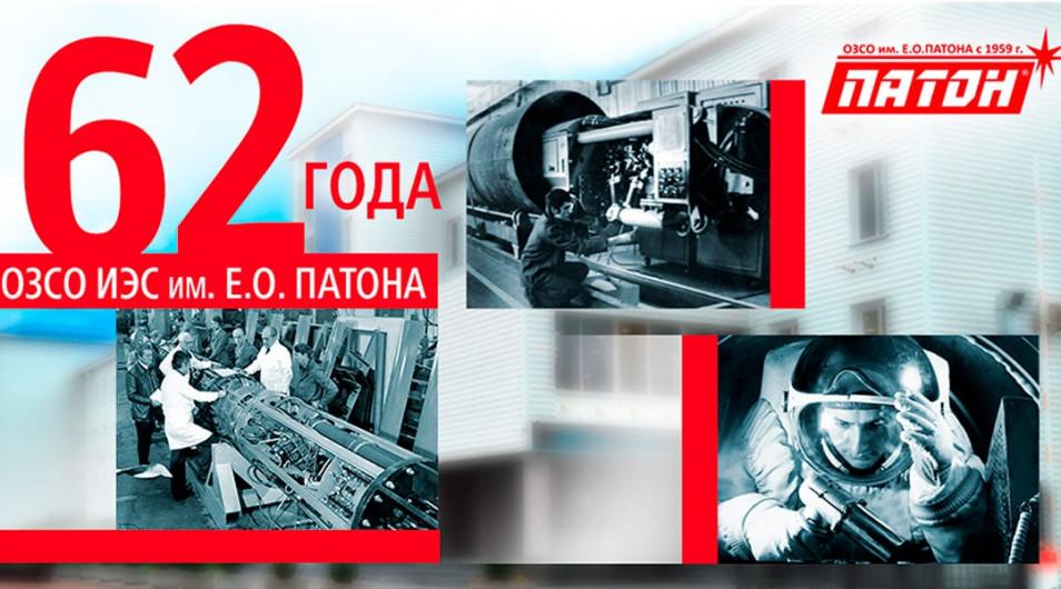 Дослідному заводу зварювального устаткування ІЕЗ ім. Є. О. Патона - 62 роки!