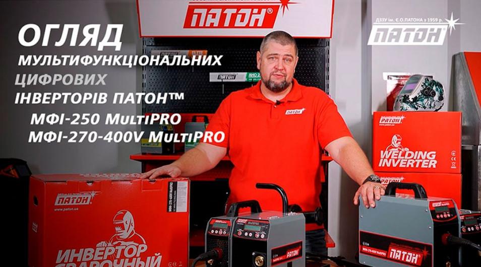 Видеообзор мультифункциональных цифровых инверторов ПАТОН™