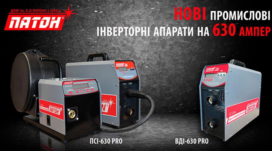 Нові промислові інверторні апарати на 630 ампер вже у продажу!