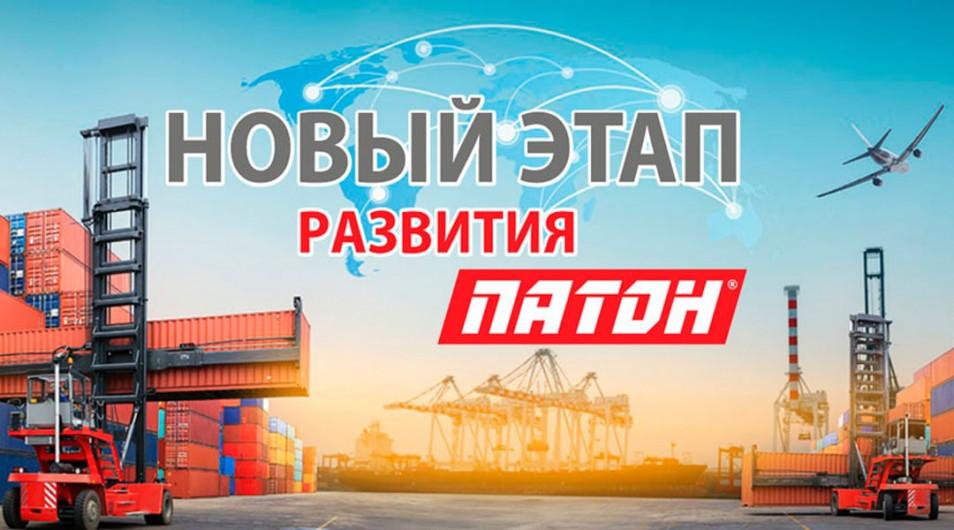 Новый этап развития торговой марки Патон