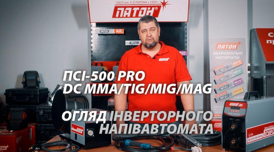 Видеообзор инверторного полуавтомата PATON™ ProMIG-500
