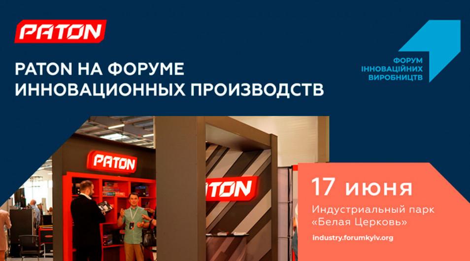 PATON на Форуме инновационных производств!