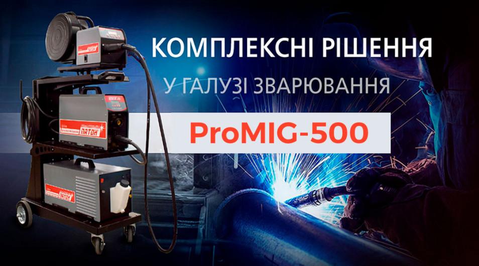 PATON™ ProMIG-500 - нове комплексне рішення для промислового зварювання
