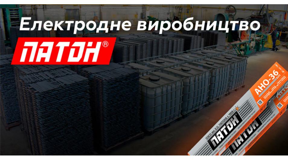 ПАТОН ИНТЕРНЕШНЛ - один из крупнейших производителей сварочных электродов в Украине